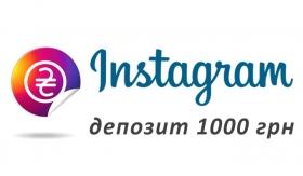 Реклама на 1 000 грн в Instagram