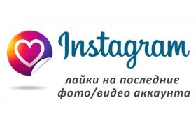 Накрутка лайков на последние фото/видео в Instagram