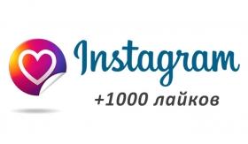 Накрутка +1000 лайков на фото/видео в Instagram