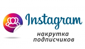 Накрутка подписчиков в Instagram