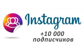 Накрутка +10 000 подписчиков в Instagram