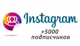 Накрутка +5 000 подписчиков в Instagram