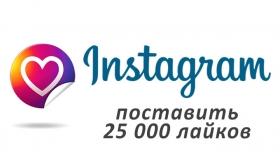 Поставить 25 000 лайков на чужие фото/видео в Instagram