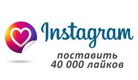 Поставить 40 000 лайков на чужие фото/видео в Instagram
