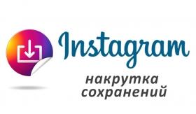 Накрутка сохранений Instagram