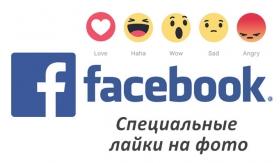 Накрутка специальных лайков в Facebook