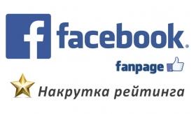Накрутка рейтинга, звезд в Facebook