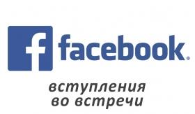 Накрутка вступлений во встречи Facebook