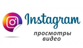 Накрутка просмотров видео Instagram