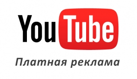 Платная реклама в YouTube