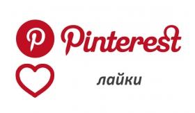 Накрутка лайков Pinterest
