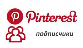 Накрутка подписчиков Pinterest