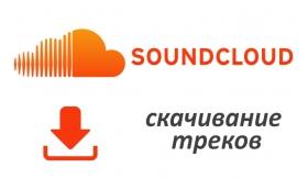 Накрутка скачивания трэков SoundCloud