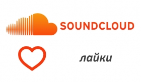 Накрутка лайков SoundCloud