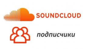 Накрутка подписчиков SoundCloud