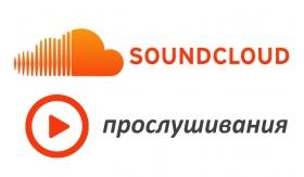 Накрутка прослушиваний SoundCloud
