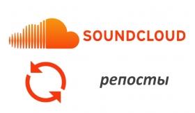 Накрутка репостов SoundCloud