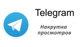 Накрутка просмотров Telegram