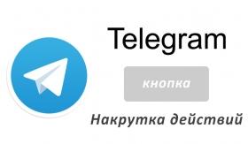 Накрутка кнопки Telegram