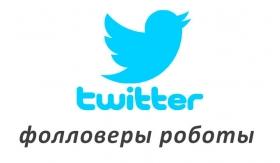 Накрутка фолловеров (роботы) в Twitter