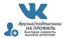 Накрутка друзей Вконтакте