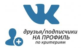 Накрутка друзей Вконтакте по критериям