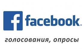 Накрутка опросов в Facebook