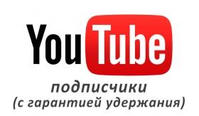 Накрутка подписчиков в YouTube