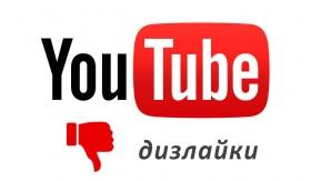 Накрутка дизлайков в YouTube