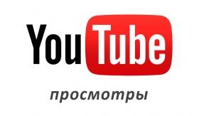 Накрутка просмотров в YouTube